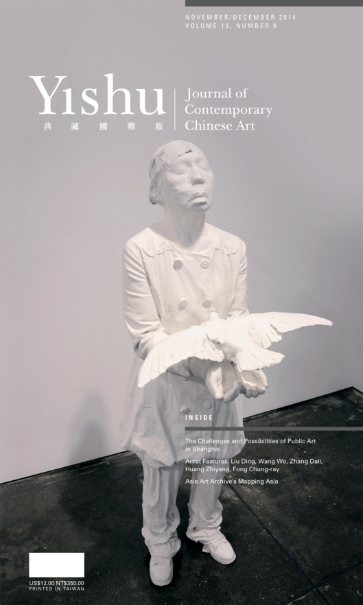 Yishu_65_Cover